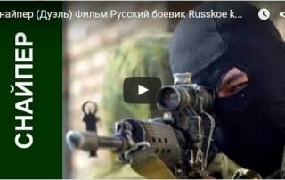 Снайпер (Дуэль) Фильм Русский боевик...video