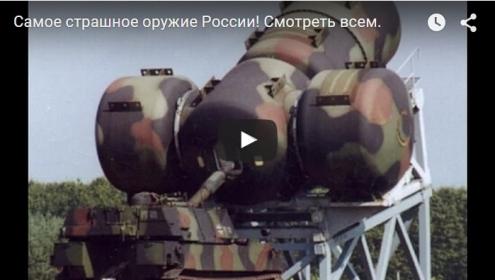 Самое страшное оружие России! Смотреть всем...video