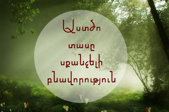 Աստծո 10 սքանչելի բնավորություն