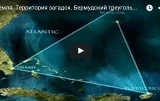 Земля. Территория загадок. Бермудский треугольник - гавань пропавших кораблей...video