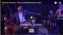 Razmik Amyan - Chuni ashkharhe qez nman...video