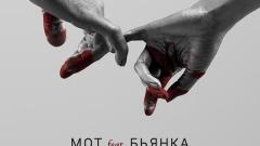 Мот feat. Бьянка - Абсолютно Всё...клип