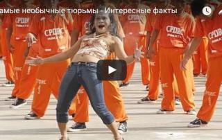 Самые необычные тюрьмы -video