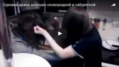 Суровая драка девушек сковородкой и табуреткой...video 18+