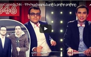 ArmComedy 546 - ՀՀԿ համագումարը և բոլոր բոլորը...video