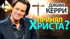 ХРИСТОС ИЗМЕНИЛ МОЮ ЖИЗНЬ - ДЖИМ КЕРРИ 2017