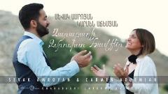 Պրեմիերա - Sevak Amroyan & Carmen Adjemian - Gharabaghi zmrukht havqer (Official Music Video)