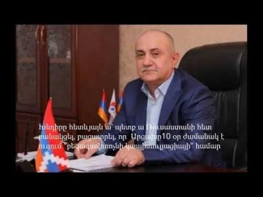 Ինչ է խոսել Սամվել Բաբայանը Արցախի նախագահի գլխավորությամբ անվտանգության խորհրդի նիստում